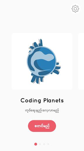 coding planets 2 screenshot 1
