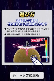 星を割れ!のおすすめ画像4