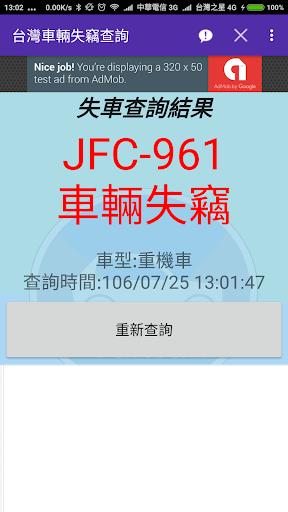 Foto do 台灣車輛失竊查詢