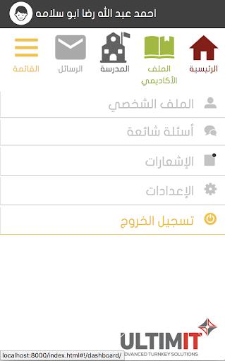 eschool palestine 1.0.0 Screenshots 6