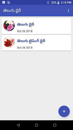 Telugu Diary Telugu Notes Screenshot 2