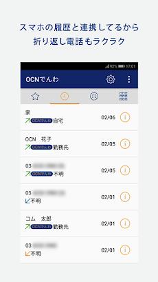 OCNでんわのおすすめ画像3