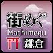 鎌倉の歴史観光をお手伝いする「街めぐ 鎌倉編」
