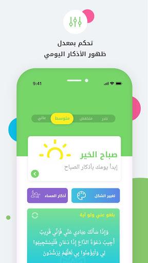 Auto- Athkar for muslims  Screenshots 3