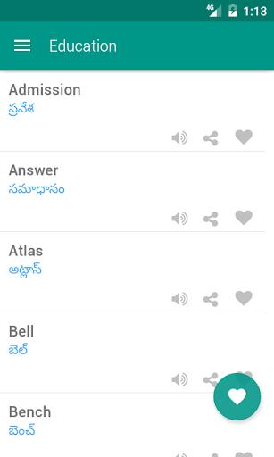 Verb Telugu Passionate screenshots 3