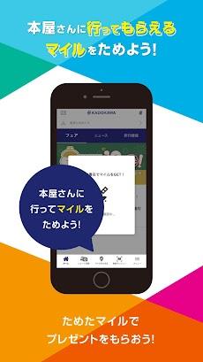 KADOKAWAアプリのおすすめ画像3