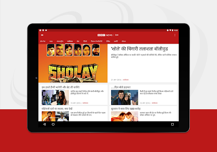 BBC News Hindi - Latest and Breaking News App 5.15.0 Screenshots 7