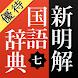 【優待版】新明解国語辞典第七版 公式アプリ | ビッグローブ
