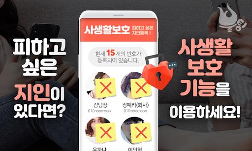 만남,돌싱,중년,채팅어플,소개팅,채팅 만남어플 - 불팅  screenshots 3