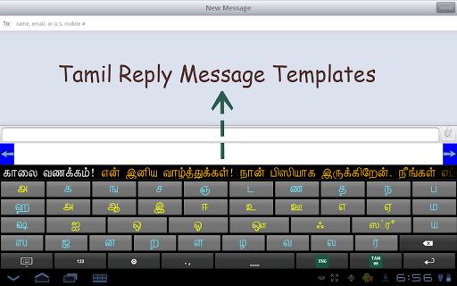 Ezhuthani  - Tamil Keyboard - Voice Keyboard android2mod screenshots 17