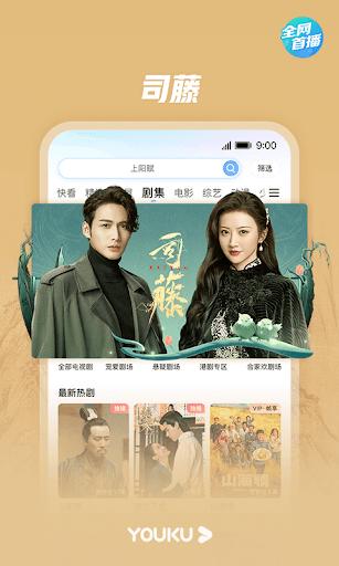 Youku  Screenshots 3