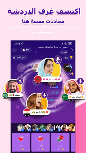 Sawa - غرف دردشة صوتية مجانية  screenshots 2