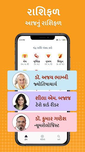 Divya Bhaskar: Gujarati Epaper, Local & Video News apktram screenshots 6