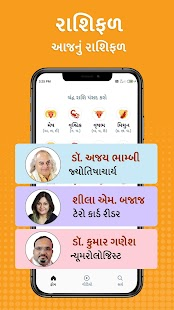 Divya Bhaskar: Gujarati Epaper, Local & Video News Screenshot