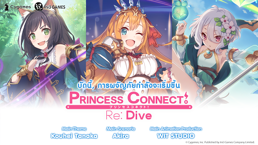 Princess Connect! Re: Dive  screenshots 1