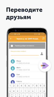 QIWI Wallet Screenshot