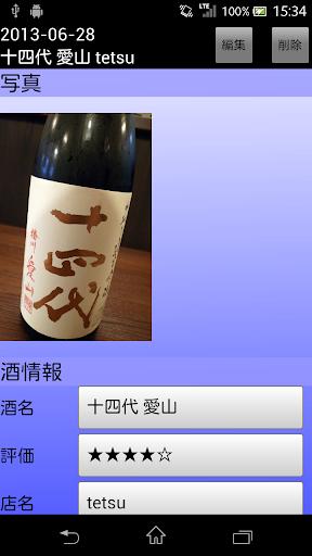 酒めもり For PC Windows (7, 8, 10, 10X) & Mac Computer Image Number- 11