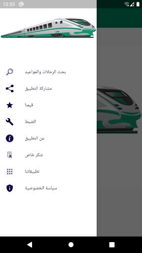 قطارات مصر مع البحث الصوتي 42 screenshots 1