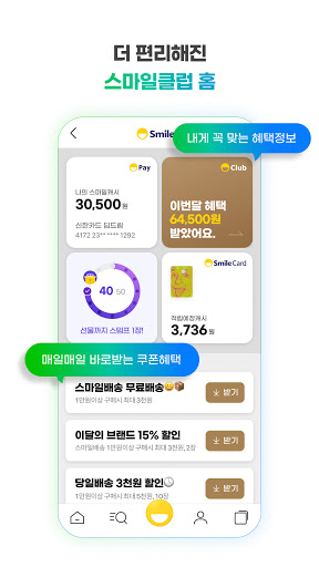 Gmarket android2mod screenshots 18