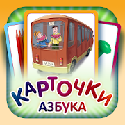 Russian ABC for Kids