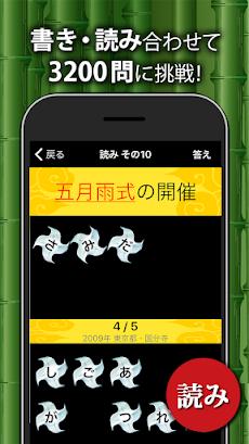 中学生漢字(手書き&読み方)-無料の中学生勉強アプリのおすすめ画像2