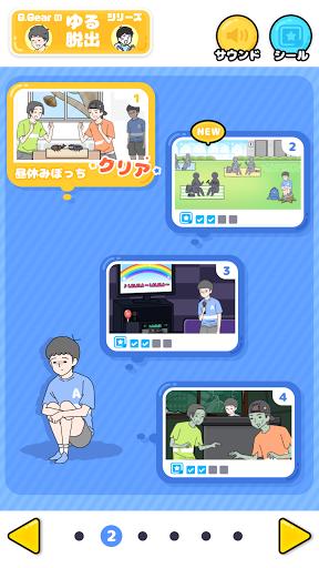 u307cu3063u3061u56deu907f 1.2.0 screenshots 2