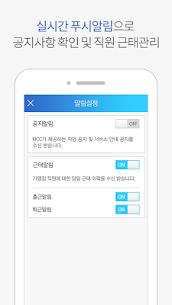이지포스 모바일 Pro For Android 1