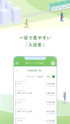 ゆうちょ通帳アプリのおすすめ画像3