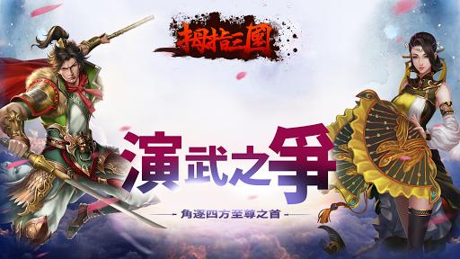 拇指三國online-中文三國英雄經典策略戰爭網路遊戲 2.5.4 screenshots 1