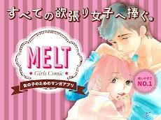 マンガMELT - 恋愛マンガ/少女マンガ 全巻読み放題でのマンガアプリのおすすめ画像5