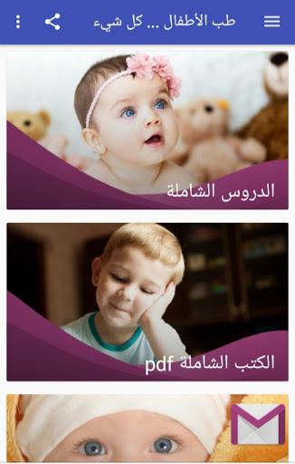 طب الأطفال .. كل شيء 1.0 screenshots 1