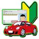 運転免許問題|原付問|仮免許問題|本免許問題|二種問題 無料