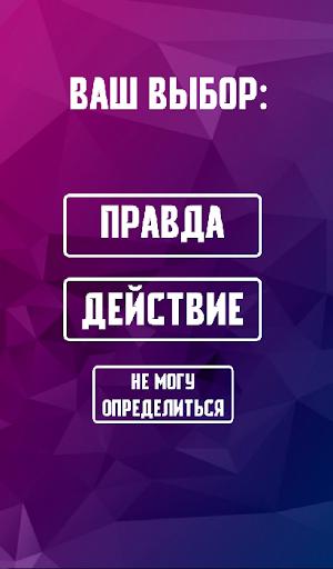 Игры для компании: Правда или Действие 2.0.1 screenshots 1