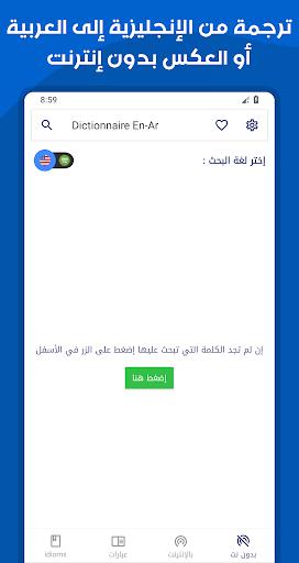 Dictionary English - Arabic & Translator 12.2.3 Screenshots 3