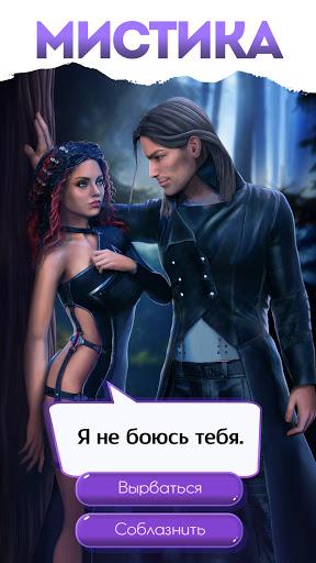 Télécharger Gratuit Read.Love - Романтические истории и приключения APK MOD  (Astuce) screenshots 1