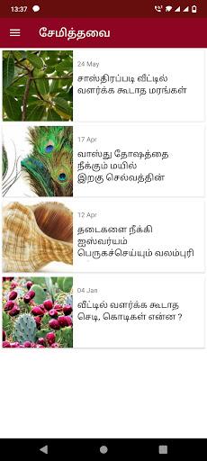Vastu Shastra Tamil apktram screenshots 8