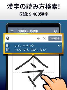 漢字読み方手書き検索辞典のおすすめ画像5