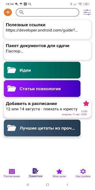 TODO: Заметки, Список дел, Ежедневник, Органайзер screenshot 1