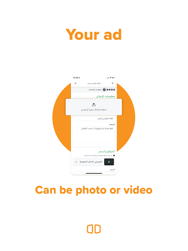 Shobbak | Buy and Sell Anything apktram screenshots 16