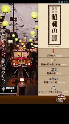昭和の町のおすすめ画像1