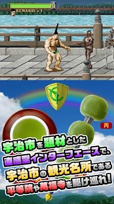 宇治市〜宇治茶と源氏物語のまち〜のおすすめ画像3