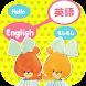 英単語2800が身につく がんばれ!ルルロロのくっつけ英単語 - Androidアプリ