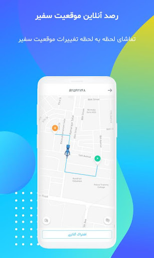 AloPeyk android2mod screenshots 7