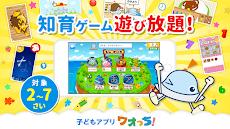 ワオっち!ランド 幼児向け知育ゲームが遊び放題の子供向け無料アプリのおすすめ画像1