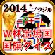 ワールドカップ出場国国旗クイズ - Androidアプリ