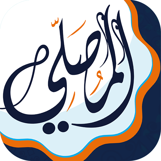 AlMosally - prayer app,qibla,quran,mosques nearby