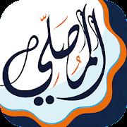 AlMosaly - prayer times app,qibla,quran