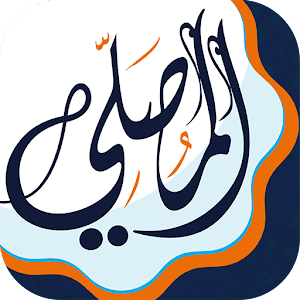 AlMosally prayer appqiblaquranmosques nearby 9.6.4 by Madar Software logo