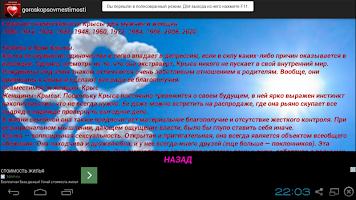 screenshot of Гороскоп Совместимости