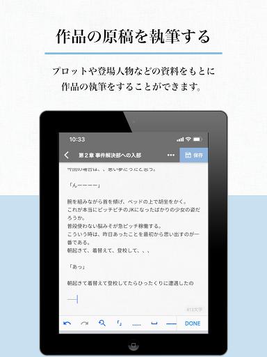 Nola(u30ceu30e9) - u5c0fu8aacu3084u6f2bu753bu3001u811au672cu3092u66f8u304fu4ebau306eu305fu3081u306eu5275u4f5cu30a8u30c7u30a3u30bfu30c4u30fcu30eb android2mod screenshots 10
